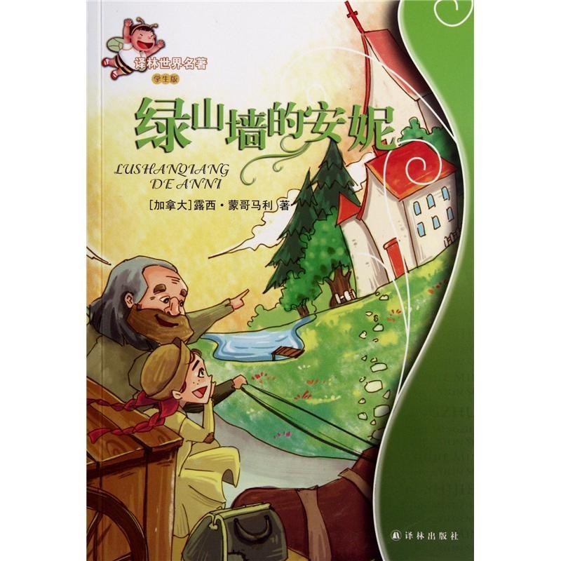 绿山墙的安妮 绿山墙的安妮漫画 绿山墙的安妮好词好句 绿山墙的安妮