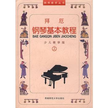 《拜厄钢琴基本教程(少儿教学版)(上册)》吕德玉