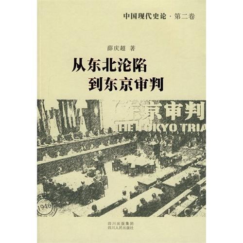 中国现代史论 从东北沦陷到东京审判