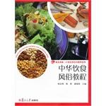 中华饮食风俗教程(卓越·21世纪烹饪与营养系列)