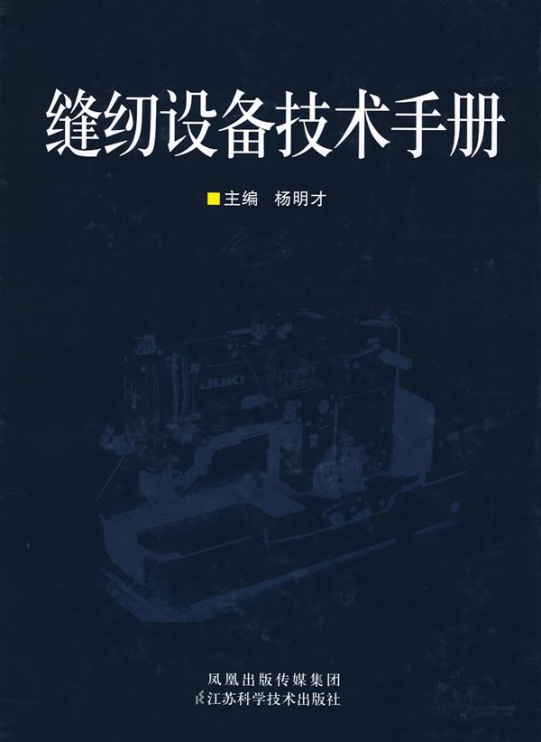 缝纫设备技术书籍杨明-杂志/大衣/手册 网购女童蓝图书图片