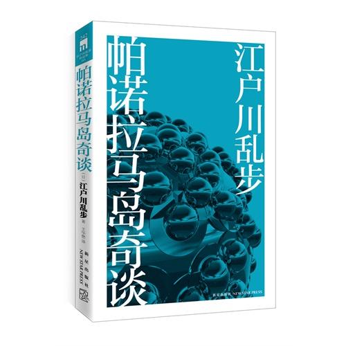 帕诺拉马岛奇谈 没有江户川乱步,就没有日本推理