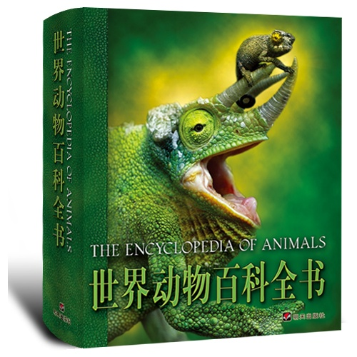 世界动物百科全书