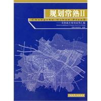 规划常熟Ⅱ(含光盘)
