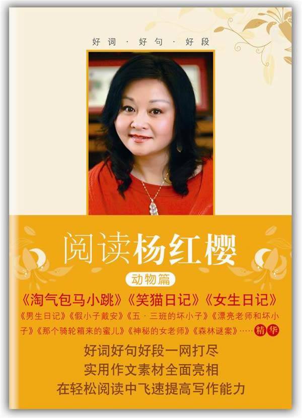 阅读杨红樱 动物篇 著名少儿畅销文学作家杨 杨红樱