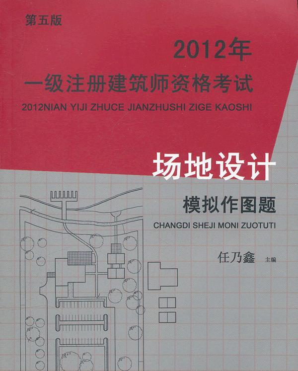 2012年一級注冊建筑師資格考試——場地設計模擬作圖