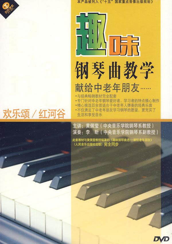 趣味钢琴曲教学 欢乐颂 红河谷