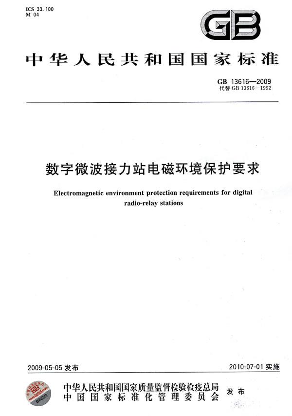 《数字微波接力站电磁环境保护要求》电子书下载 - 电子书下载 - 电子书下载