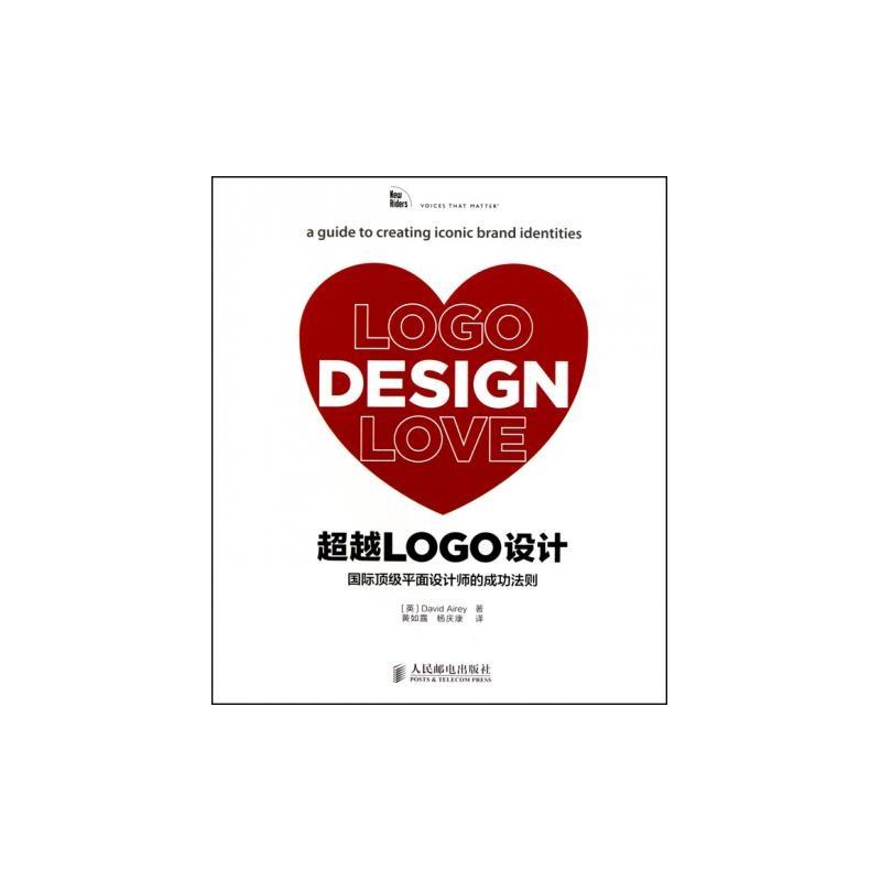 《超越logo设计(国际顶级平面设计师的成功法则)》