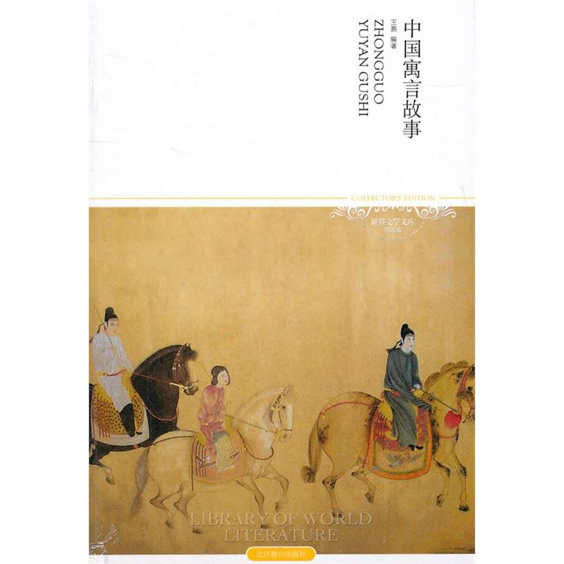 文学 民间文学 中国寓言故事  分享到: 送积分83查看大图 当&图片