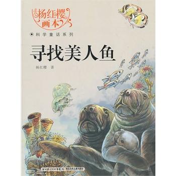 杨红樱科学童话读后感