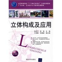 """《立体构成及应用(高等职业教育""""广告和艺术设计""""专业系列教材广告企业、艺术设计公司》封面"""