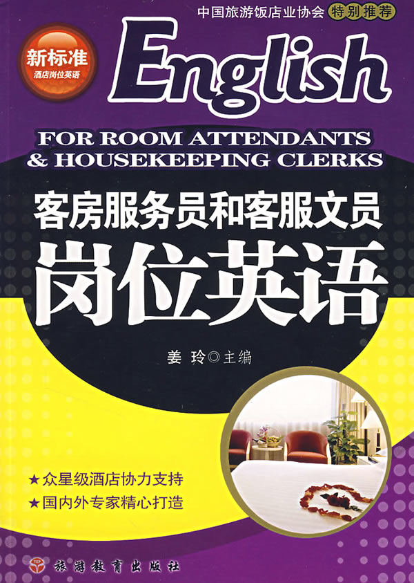 前台接待员和总机接线员岗位英语(附光盘) 京东商城图书 客房服务员和