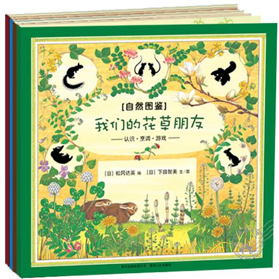 《自然图鉴——科学绘本大师代表作、日本图书馆协会选定图书》电子书下载 - 电子书下载 - 电子书下载