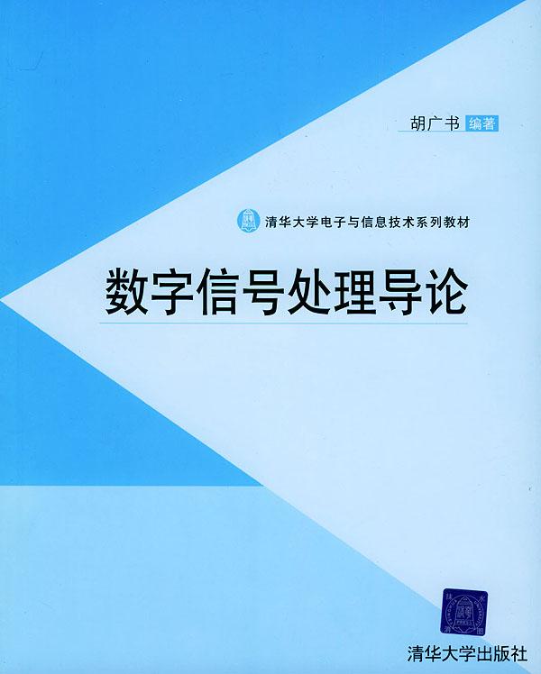 清华大学信息科学技术学院教材·微电子光电子系列:集成电路导论 京东