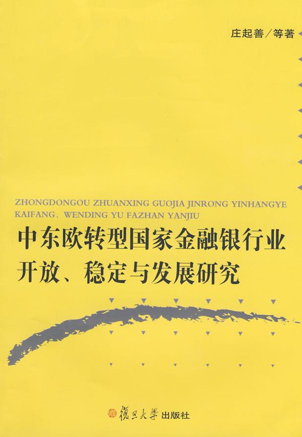 庄起善著:中东欧转型国家金融银行业开放、稳定与发展研究-2008