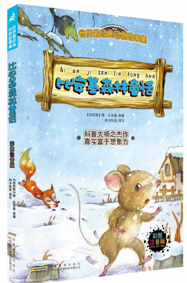 世界最经典动物故事集(注音彩绘版):比安基森林童话
