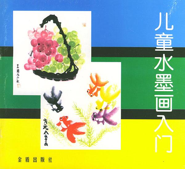 儿童水墨画入门/任桂香