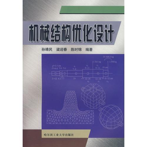 【机械结构优化设计图片】高清图