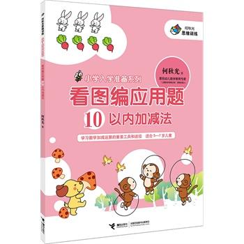儿童数学智力潜能开发5-6岁