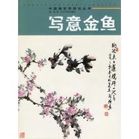 《写意金鱼/中国画实用技法丛书》封面