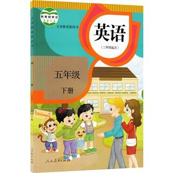 2015新版小学英语5五年级下册英语书(精通版)人教版5五年级英语下册