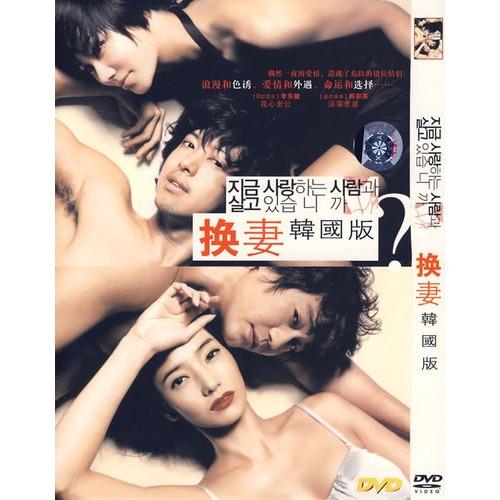 有没有父子换妻的小?_换妻·韩国版(简装dvd)