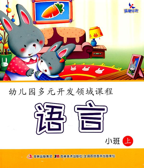 幼儿园多元开发领域课程 语言 小班上(全五册)