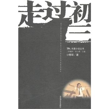 黑马长篇小说丛书 走过初三