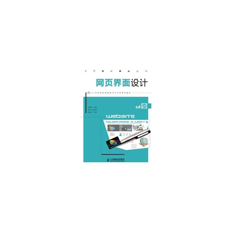 网页界面设计 黄玮雯 9787115297341 - 当当网