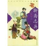 聊斋志异——中国古典文学名著少年版