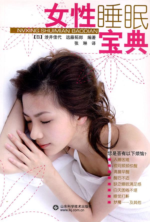 《女性睡眠宝典》电子书下载 - 电子书下载 - 电子书下载