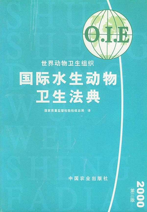 国际水生动物卫生法典(2000第三版)——世界动物卫生组织