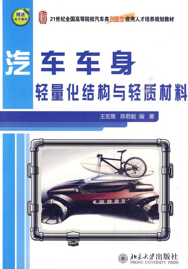 汽车车身轻量化结构与轻质材料