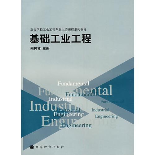 基础工业工程(送教师课件)