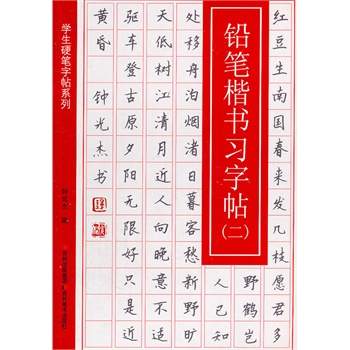 学生硬笔字帖系列-铅笔楷书习字帖(二)