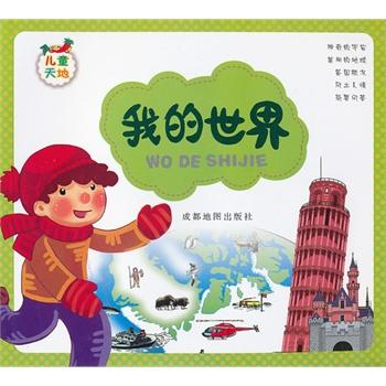 儿童天地—我的世界/¥0.0/成都地图出版社 编著/成都