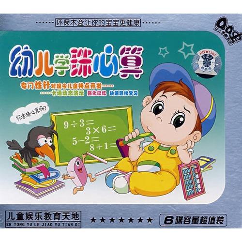 幼儿学珠心算(3vcd 环保木盒)