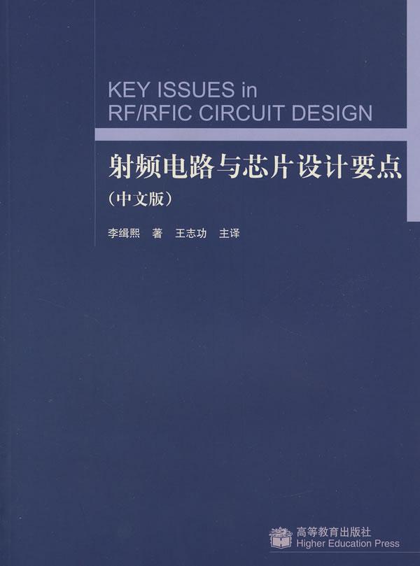 射频电路与芯片设计要点(中文版)
