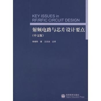 《射频电路与芯片设计要点(中文版)》(