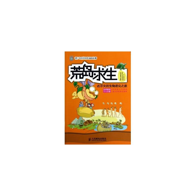 荒岛求生(达尔文的生物进化之旅)/青少年科学探险漫画