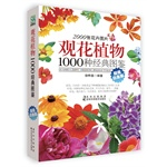 观花植物1000种经典图鉴(超值白金版)
