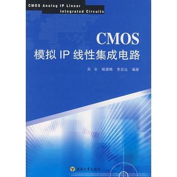 cmos模拟ip线性集成电路