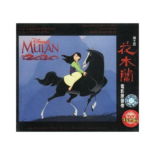 迪士尼:花木兰电影原声带(cd)
