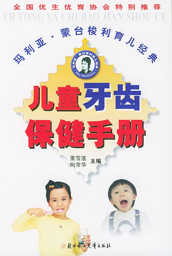 儿童牙齿保健手册/董雪莲