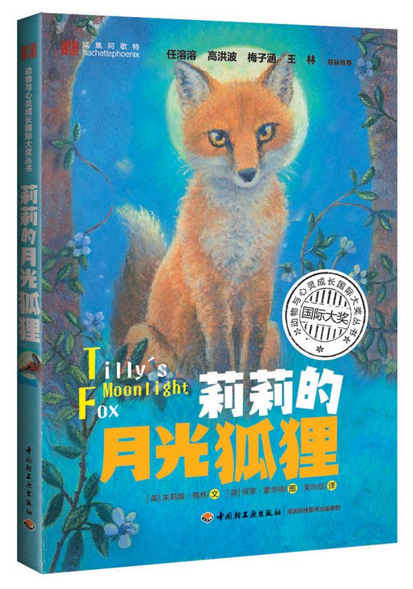 莉莉的月光狐狸——动物与心灵成长国际大奖丛书(国际