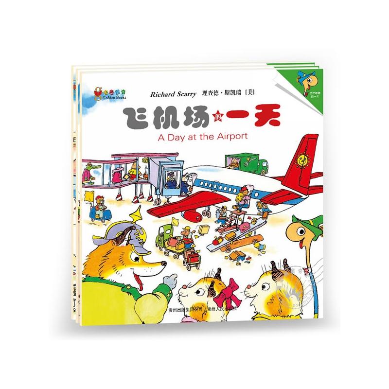 《飞机场的一天》——飞机场工作大解密!