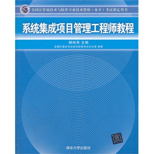 系统集成项目管理工程师教程(全国计算机技术与软件专业技术资格(水平)考试指定用书)