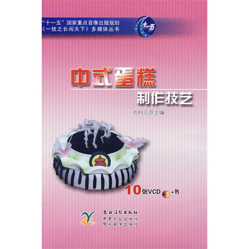 中式蛋糕制作技艺(10张vcd 书)图片