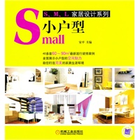 《Small小户型――S、M、L家居设计系列》封面